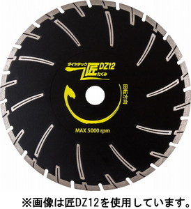DZ14-22H ダイヤテック 匠 DZダイヤカッター 鉄筋入りコンクリート ブロック切断用(355mm) DIATECH