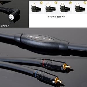 PPH1DIN-L(1.0M) トランスペアレント フォノケーブル【DIN(L型プラグ)⇒RCA】(1.0m) TRANSPARENT《Plus Phono Cable》