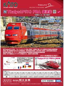 [鉄道模型]カトー (Nゲージ) 10-1657 Thalys(タリス)PBA 新塗装 10両セット
