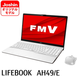 FMVA49EWZ 富士通 FMV LIFEBOOK AH49/E - 15.6型ノートパソコン【Joshinオリジナル】 [Core i5 / メモリ 8GB / SSD 512GB / BDドライブ / Microsoft Office 2019]
