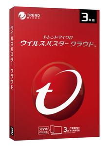ウイルスバスター クラウド 【3年版 3台利用可能】DVD-ROM版 トレンドマイクロ ※パッケージ版