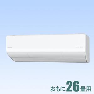 CS-X801D2-W パナソニック 【2021年モデル】【標準工事セットエアコン】 エオリア おもに26畳用 (冷房:22~33畳/暖房:21~26畳) Xシリーズ 電源200V (クリスタルホワイト) [CSX801D2Wセ]
