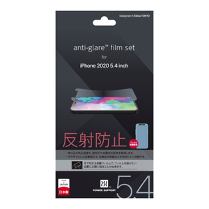爆買い送料無料 PPBY-02 パワーサポート 入荷予定 iPhone12 アンチグレアフィルム mini用