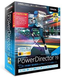 PowerDirector 19 Ultra 【アカデミック版】 サイバーリンク ※パッケージ版