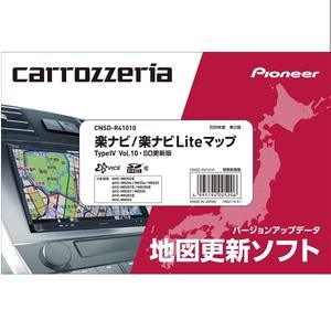 CNSD-R41010 パイオニア 楽ナビ 楽ナビLiteマップ お歳暮 TypeIV 国内送料無料 carrozzeria カロッツェリア Vol.10 SD更新版