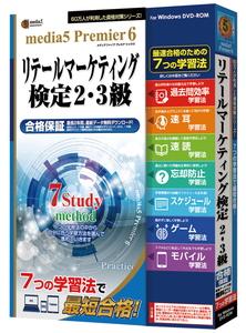 プレミア6 7つの学習法 リテールマーケティング検定2·3級 メディアファイブ ※パッケージ版