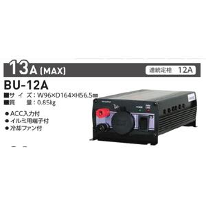 BU-12A-DC13.8/12A 日動工業 コンバーター(DC24V → DC12V)