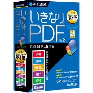 いきなりPDF Ver.8 COMPLETE ソースネクスト 新作続 ※パッケージ版 期間限定