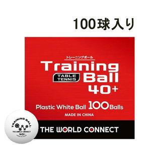 DV001A TWC ザ ワールドコネクト ワールド 新作通販 トレーニングボール CONNECT Training WORLD 100球入 年末年始大決算 Ball THE
