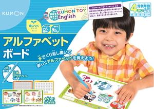 KUMON 大規模セール 本物◆ アルファベットボード くもん出版