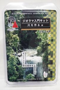 鉄道模型 カトー 24-344 ジオラマ入門キット 編 レビューを書けば送料当店負担 川を作る 公式ショップ