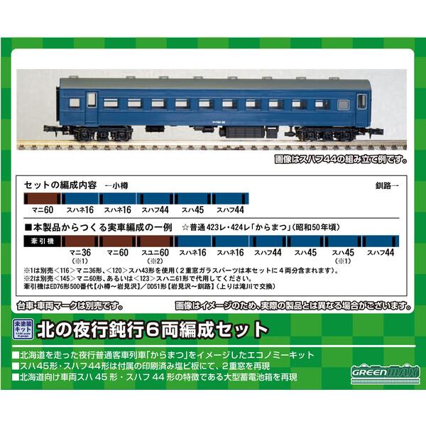 鉄道模型 グリーンマックス いつでも送料無料 Nゲージ 611 気質アップ 北の夜行鈍行 未塗装組立キット 6両編成セット