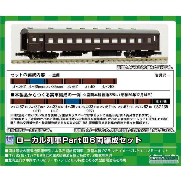 鉄道模型 グリーンマックス 期間限定今なら送料無料 Nゲージ 612 新色追加して再販 未塗装組立キット PartIII ローカル列車 6両編成セット