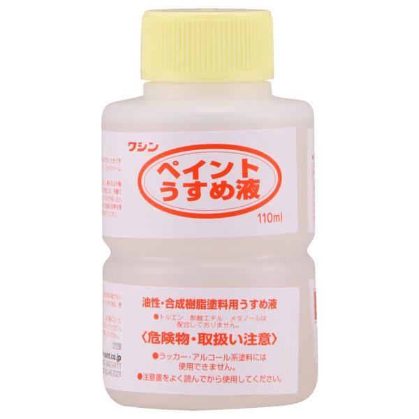 割引も実施中 #930102 ワシン 数量限定 和信ペイント ペイントうすめ液 Paint Washin 110ml