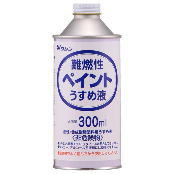 #930506 ワシン 和信ペイント 難燃性ペイント Washin 300ml Paint SEAL限定商品 うすめ液 日本産