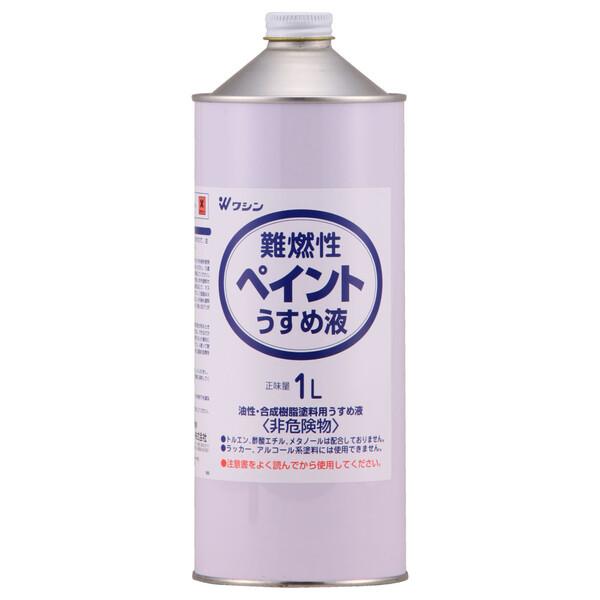 直輸入品激安 #931302 ワシン 和信ペイント 難燃性ペイント うすめ液 1L Paint Washin 期間限定送料無料