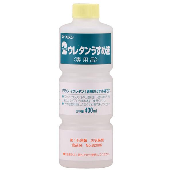 #930903 ワシン 和信ペイント 特価 2ウレタン専用 直営ストア Washin うすめ液 Paint 400ml