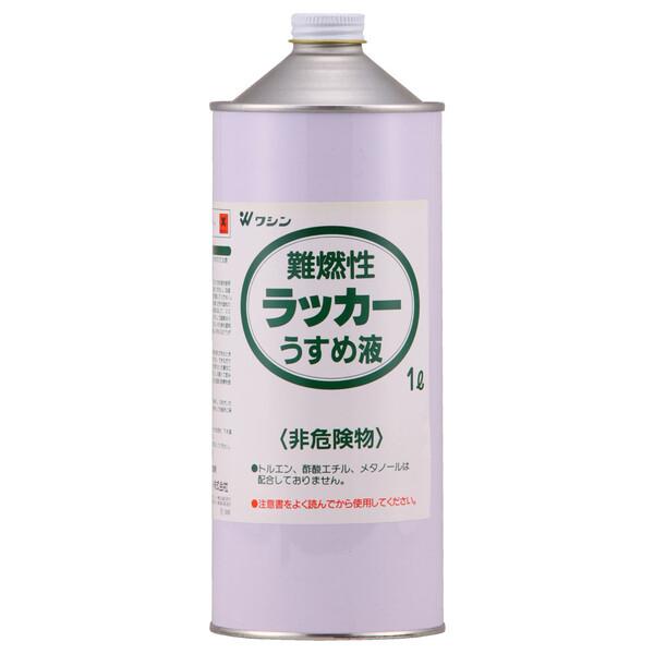 #931304 ワシン 和信ペイント 難燃性ラッカー 爆安プライス 1L 開店祝い Washin うすめ液 Paint