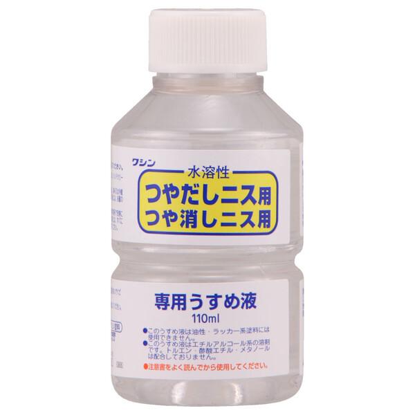 期間限定特別価格 #930504 ワシン 和信ペイント 水溶性ニス専用 Washin うすめ液 店舗 110ml Paint