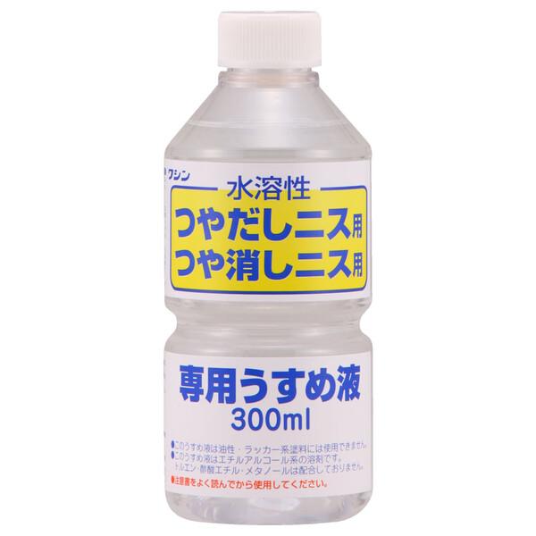 #930514 ワシン 和信ペイント 水溶性ニス専用 即納最大半額 300ml うすめ液 国際ブランド Washin Paint