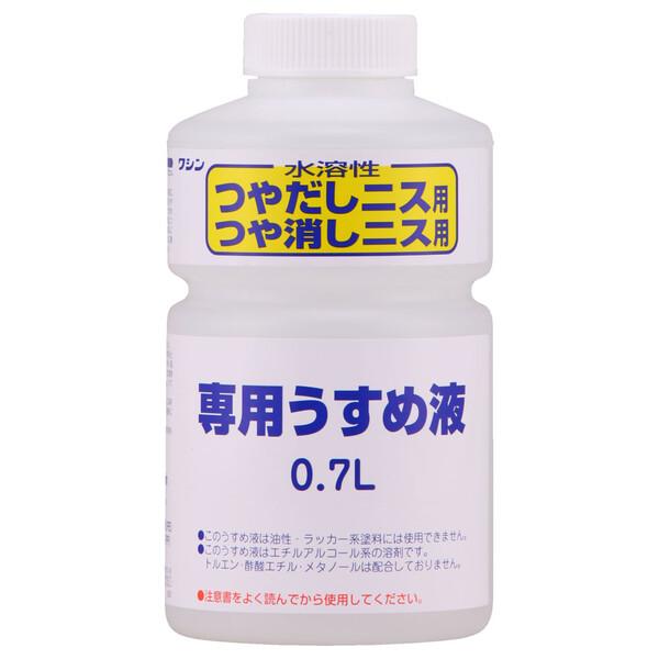 人気商品 #931305 ワシン 和信ペイント 水溶性ニス専用 Washin うすめ液 0.7L Paint 上等