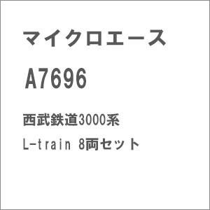 [鉄道模型]マイクロエース (Nゲージ) A7696 西武鉄道3000系L-train 8両セット
