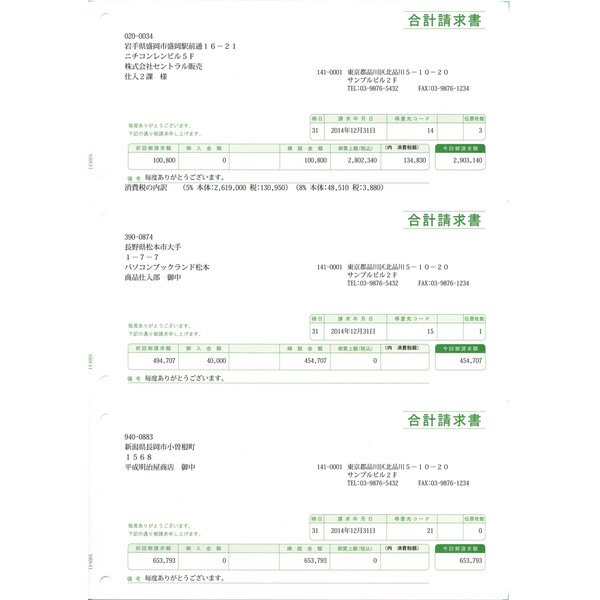 SR641 ソリマチ セール価格 合計請求書 総額表示 ☆正規品新品未使用品 500枚入