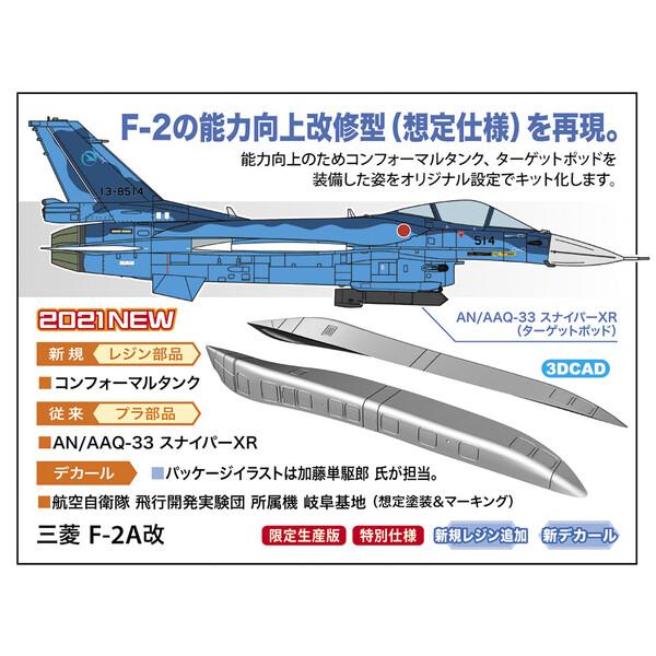 1 72 三菱 F-2A改 日時指定 定番 ハセガワ プラモデル 02390