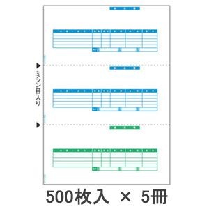 GB-1173【税込】 ヒサゴ 納品書 A4タテ 3面【500枚×5セット】