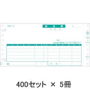 GB480-2P【税込】 ヒサゴ 納品書 複写2枚【400×5セット】