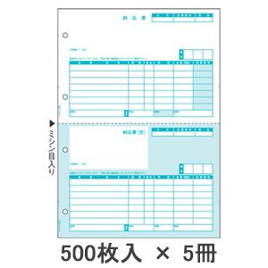 GB-1105【税込】 ヒサゴ 納品書 A4タテ 2面 【500枚×5セット】