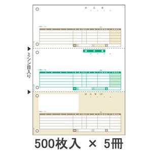 GB-1112【税込】 ヒサゴ 納品書 A4タテ 3面【500枚×5セット】