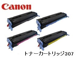 【大幅値下げ!!】キャノン(CANON) カートリッジ307 リサイクルトナー4色セット お買い得!【1年間品質保証付き・即日発送】