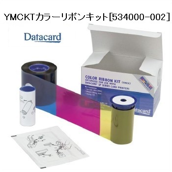 DataCard社製(日本データカード) YMCKTカラーリボンキット【534000-002】(SP/SD用: 250枚/巻)インクリボン【即日発送】