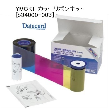 DataCard社製(日本データカード) YMCKTカラーリボンキット【534000-003】(SP/SD用: 500枚/巻)インクリボン【即日発送】