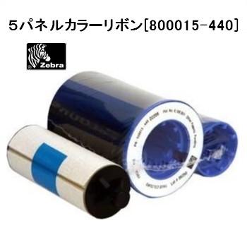 【入荷】Zebra(ゼブラ) 5パネルカラーリボン/YMCKO【800015-440】インクリボン
