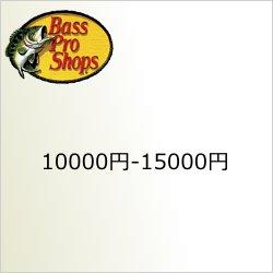 バスプロお取り寄せ商品【10000円-15000円】送料無料