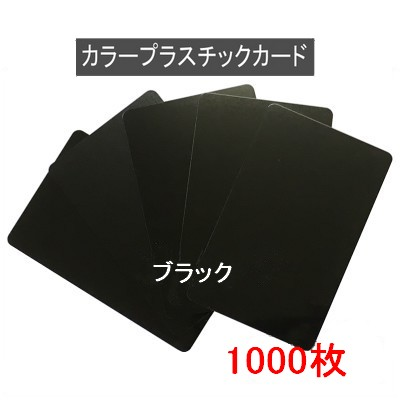 カラープラスチックカード【厚さ0.76mm】ISO規格サイズ(86x54mm)(ブラック/端面色あり 黒色)PVC素材/(両面)マット素材・光沢素材【1,000枚】【即日発送】