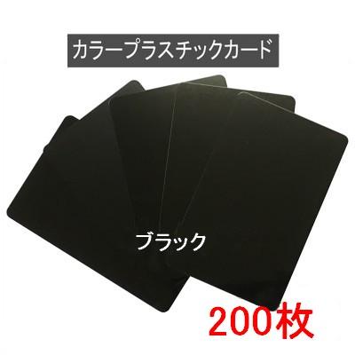 カラープラスチックカード【厚さ0.76mm】ISO規格サイズ(86x54mm)(ブラック/端面色あり 黒色)PVC素材/(両面)マット素材・光沢素材【200枚】【即日発送】