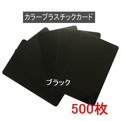 カラープラスチックカード【厚さ0.76mm】ISO規格サイズ(86x54mm)(ブラック/端面色あり 黒色)PVC素材/(両面)マット素材・光沢素材【500枚】【即日発送】