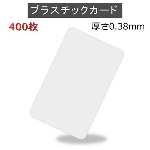 PVCプラスチックカード 【厚さ0.38mm(1/2薄口)】ISO規格サイズ(86x54mm)/白無地【400枚】【即日発送】