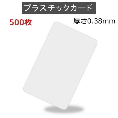 PVCプラスチックカード 【厚さ0.38mm(1/2薄口)】ISO規格サイズ(86x54mm)/白無地【500枚】【即日発送】