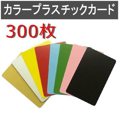 カラープラスチックカード【厚さ0.76mm】ISO規格サイズ(86x54mm)(ゴールド・シルバー・ブラック・レッド・イエロー・グリーン・スカイブルー・ピンク)PVC素材/無地(両面)【300枚】【即日発送】