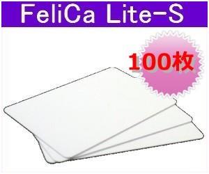ISOカード【FeliCa Lite-S】(フェリカライトエス)PVC素材/RFID/ICカード/周波数帯13.56MHz/無地[数量100枚]