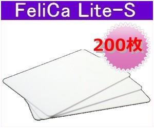 ISOカード【FeliCa Lite-S】(フェリカライトエス)PVC素材/RFID/ICカード/周波数帯13.56MHz/無地[数量200枚]