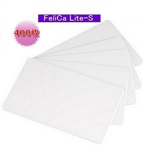 ISOカード【FeliCa Lite-S】(フェリカライトエス)PVC素材/RFID/ICカード/周波数帯13.56MHz/無地[数量400枚]