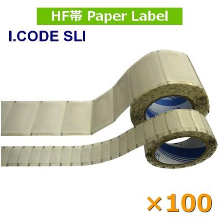 送料無料 即日発送 紙ラベル I-CODE SLI ISO 数量100枚 15693準拠 ICラベル RFID 周波数帯13.56MHz 好評受付中 期間限定