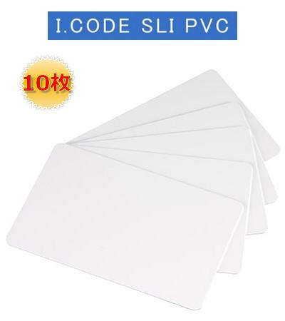 メール便対応可能 即日発送 数量10枚 ISOカード I-CODE お買い得 安心と信頼 SLI 無地 周波数帯13.56MHz RFID 光沢表面仕上げ PVC素材 ICカード