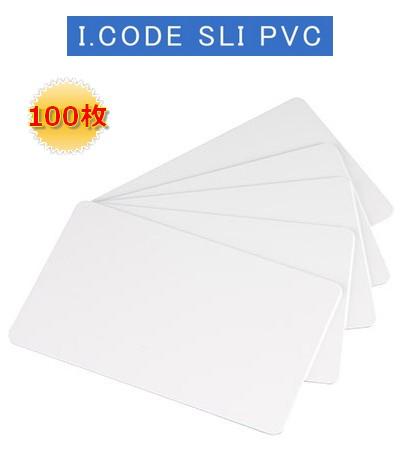 ISOカード【I-CODE SLI 】PVC素材【光沢表面仕上げ】RFID/ICカード/周波数帯13.56MHz/無地[数量100枚]