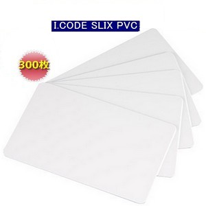 ISOカード【I-CODE SLIX】PVC素材【光沢表面仕上げ】RFID/ICカード/周波数帯13.56MHz/無地[数量300枚]